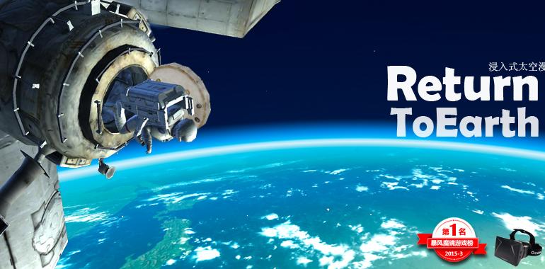 《重返地球》18天暴风魔镜下载量破万