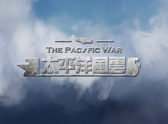 The Pacific War 太平洋风云