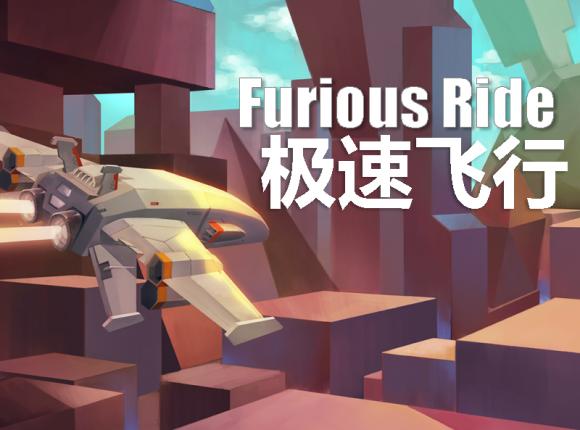 Furious Ride 极速飞行