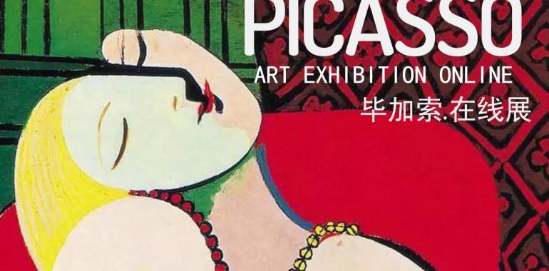 毕加索在线展