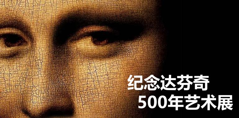 纪念达芬奇逝世500年艺术展