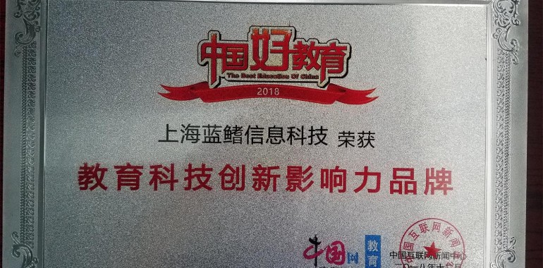 """上海蓝鳍荣获中国网 """"2018年度教育科技创新影响力品牌"""""""